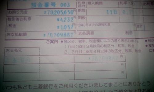 1406七千万円