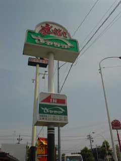 06sawayaka.jpg